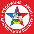 Федерация самбо Москвcкой области